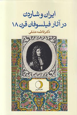 تصویر ایران و شاردن در آثار فیلسوفان قرن 18
