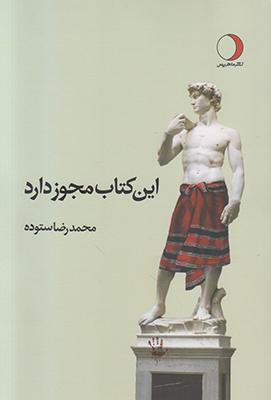 تصویر این کتاب مجوز دارد