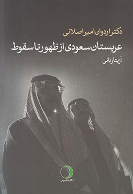 تصویر عربستان سعودی از ظهور تا سقوط