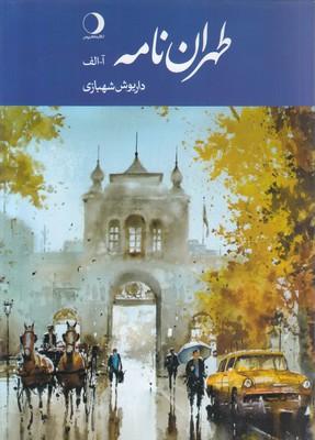 طهران نامه (آ-الف)