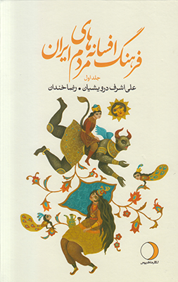 تصویر فرهنگ افسانههای مردم ایران