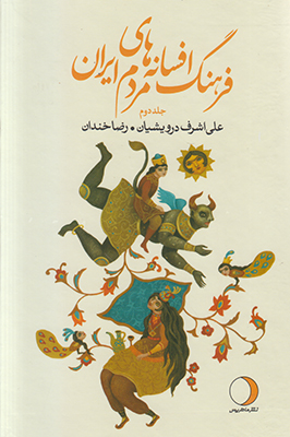 تصویر فرهنگ افسانه های مردم ایران (جلد دوم)