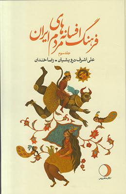 تصویر فرهنگ افسانههای مردم ایران(جلد سوم)