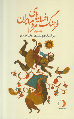 تصویر فرهنگ افسانههای مردم ایران(جلد چهارم)