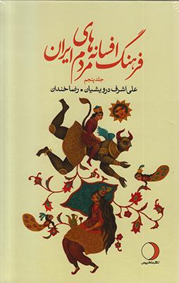 تصویر فرهنگ افسانههای مردم ایران(جلد پنجم)