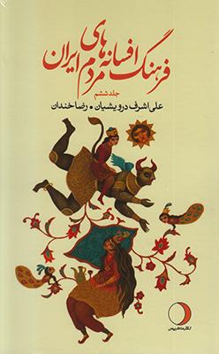 تصویر فرهنگ افسانههای مردم ایران(جلد ششم)