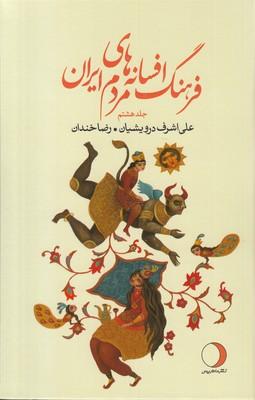 تصویر فرهنگ افسانههای مردم ایران/جلد هشتم