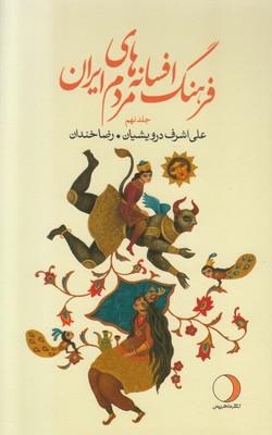 تصویر فرهنگ افسانه های مردم ایران (جلد نهم)