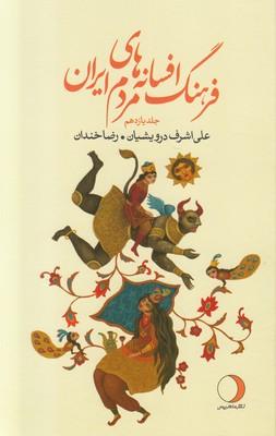 تصویر فرهنگ افسانههای مردم ایران (جلد یازدهم)