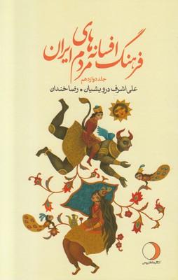 تصویر فرهنگ افسانههای مردم ایران (جلد دوازدهم)