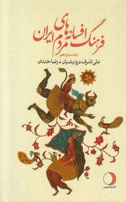تصویر فرهنگ افسانههای مردم ایران (جلد سیزدهم)