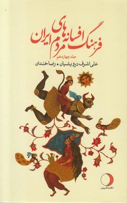 تصویر فرهنگ افسانههای مردم ایران (جلد چهاردهم)