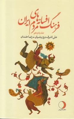 تصویر فرهنگ افسانههای مردم ایران (جلد پانزدهم)