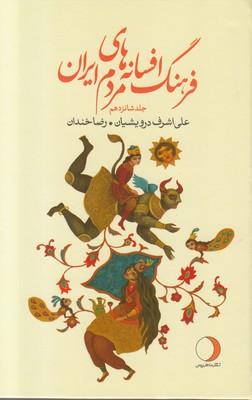 تصویر فرهنگ افسانههای مردم ایران (جلد شانزدهم)