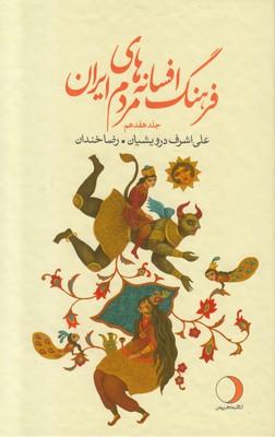 تصویر فرهنگ افسانههای مردم ایران (جلد هفدهم)