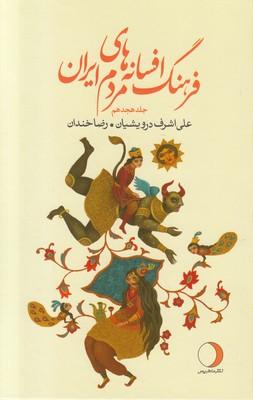 تصویر فرهنگ افسانههای مردم ایران (جلد هجدهم)