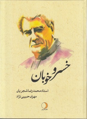 تصویر خسرو خوبان استاد محمد رضا شجریان