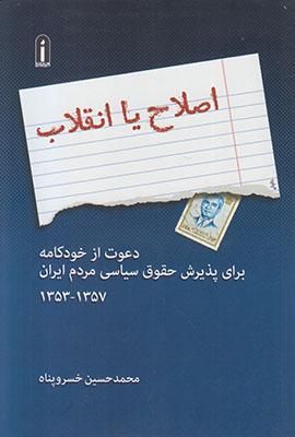 اصلاح يا انقلاب/ش/پيام امروز