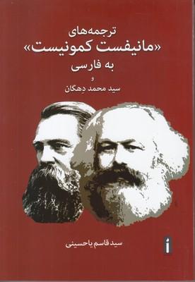 تصویر ترجمه های مانیفست کمونیست به فارسی
