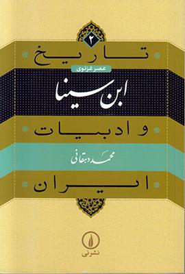 تصویر تاریخ و ادبیات ایران 2 (ابن سینا)