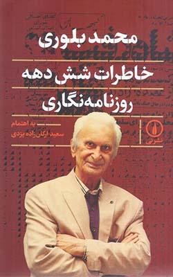 تصویر محمد بلوری (خاطرات شش دهه روزنامه نگاری)