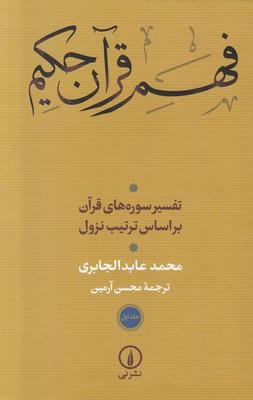 تصویر فهم قرآن حکیم 2 جلدی