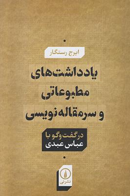 تصویر یادداشت های مطبوعاتی و سرمقاله نویسی