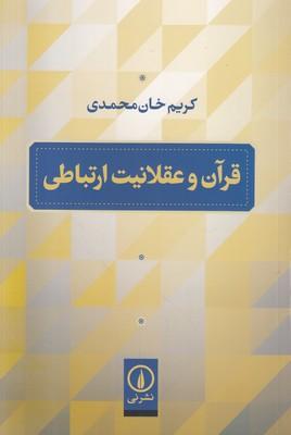 تصویر قرآن و عقلانیت ارتباطی