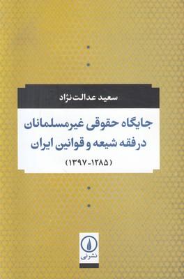 تصویر جایگاه حقوقی غیرمسلمانان در فقه شیعه و قوانین ایران
