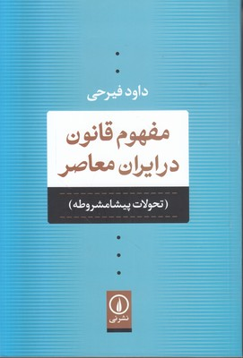 تصویر مفهوم قانون در ایران معاصر