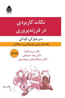 نكات كاربردي در فرزندپروري/شيرخوارگي،كودكي/ش/قطره