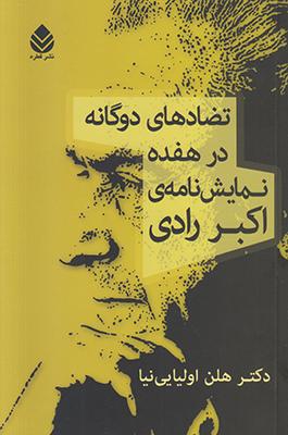 تصویر تضاد دوگانه در هفده نمایش نامه اکبر رادی