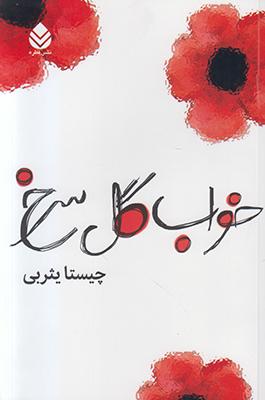 تصویر خواب گل سرخ