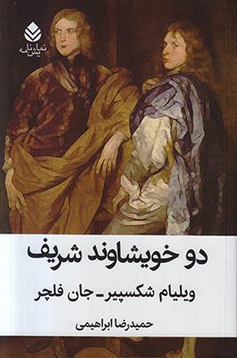 تصویر دو خویشاوند شریف (نمایشنامه)