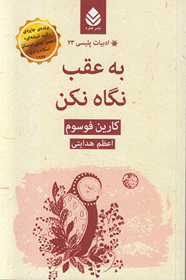 ادبيات پليسي 23/به عقب نگاه نكن/ش/قطره