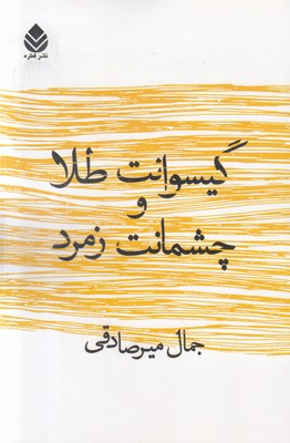 تصویر گیسوانت طلا و چشمانت زمرد