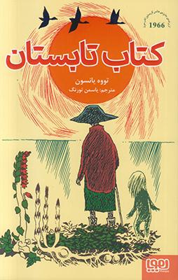 تصویر کتاب تابستان