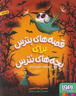 تصویر قصه های بترس برای بچه های نترس1 (اسکلت خون آشام)