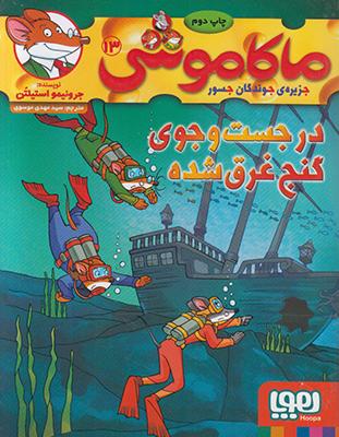 تصویر ماکاموشی 13(در جستجوی گنج غرق شده)