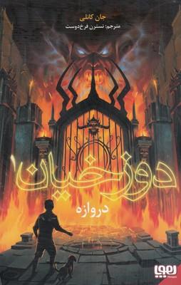 تصویر دوزخیان 1 (دروازه)