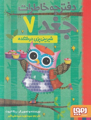 تصویر دفترچه خاطرات جغد 7 (شیرینی پزی درختکده)