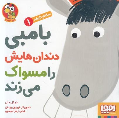 تصویر سلام نابغه 1 (بامبی دندان هایش را مسواک می زند)