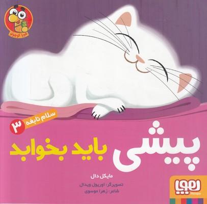 تصویر سلام نابغه 3 (پیشی باید بخوابد)