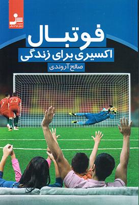 تصویر فوتبال اکسیری برای زندگی