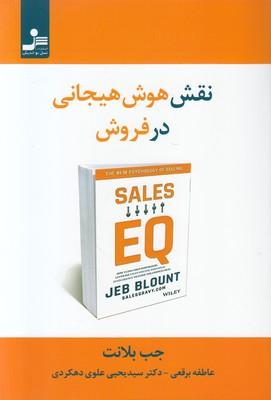 تصویر نقش هوش هیجانی در فروش