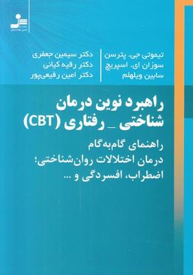 تصویر راهبرد نوین درمان شناختی - رفتاری ( CBT)