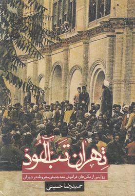 تصویر تهران تب آلود