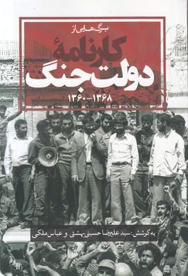 تصویر برگ هایی از کارنامه دولت جنگ