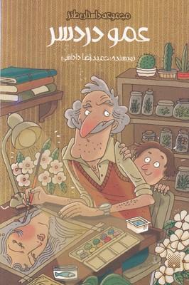تصویر عمو دردسر ( مجموعه داستان طنز)