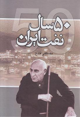 تصویر 50 سال نفت ایران
